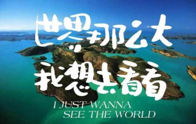 世界那么大,我想去看看!十一长假国庆节黄金周去哪游玩好呢?